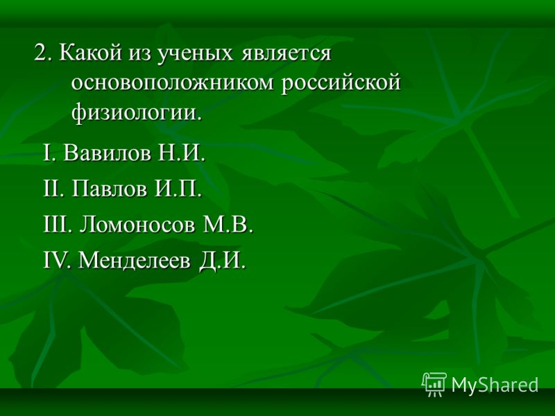 1. Выберите растения наиболее богатое содержанием витамина С, плод которого называется гесперид. I.I.I.I. II. IV. III.