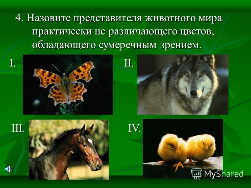 I.I.I.I. II. III. IV. 3. Назовите растение, которое приспособилось к наименьшему испарению влаги. Дайте пояснение.