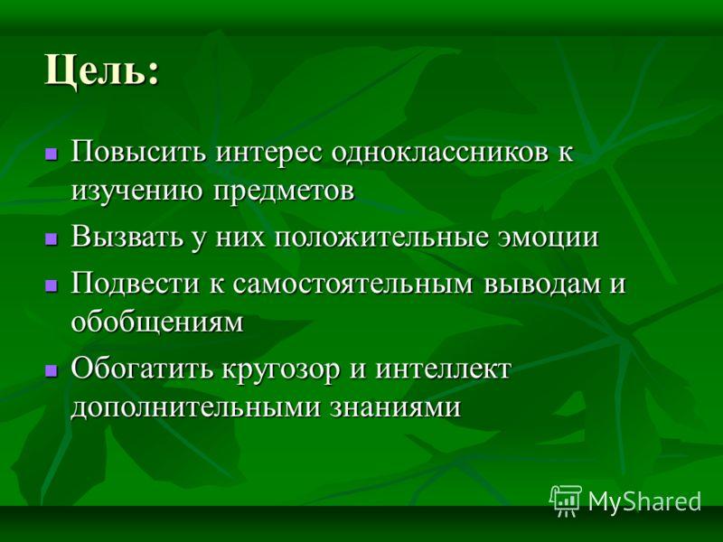 Химико-биологическая викторина: «Хочу все знать!» Вольхина Дарья Ученица 9А класса МБОУ «СОШ 5» г. Донской.