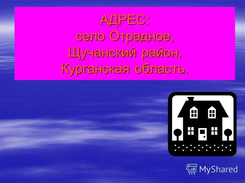 АДРЕС: село Отрадное, Щучанский район, Курганская область.