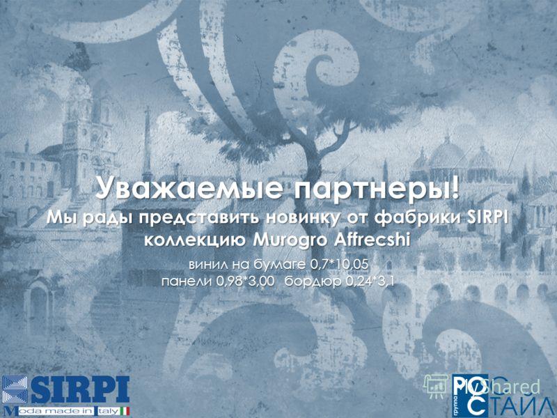 Уважаемые партнеры! Мы рады представить новинку от фабрики SIRPI коллекциюMurogro Affrecshi коллекцию Murogro Affrecshi винил на бумаге 0,7*10,05 панели 0,98*3,00 бордюр 0,24*3,1