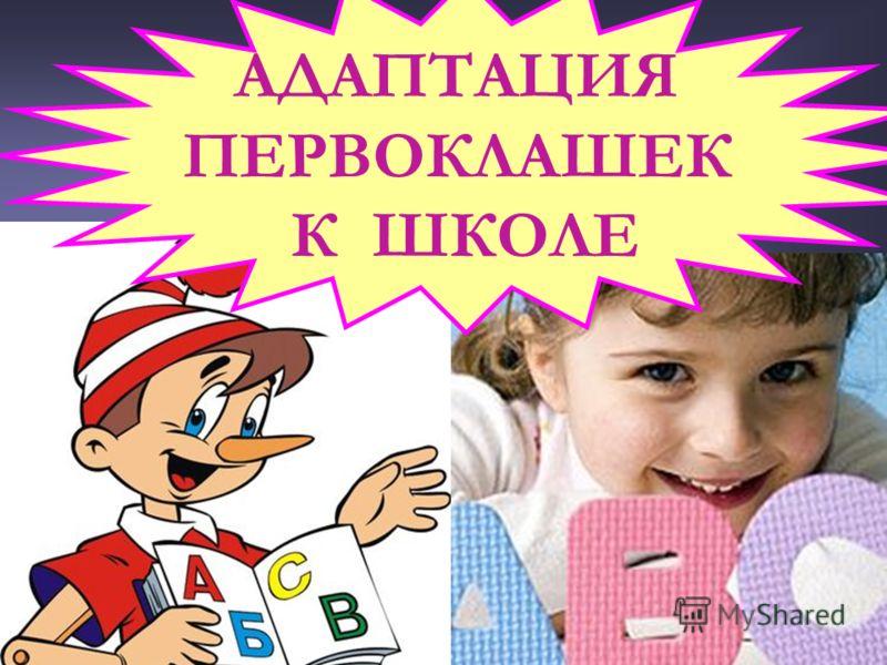 АДАПТАЦИЯ ПЕРВОКЛАШЕК К ШКОЛЕ