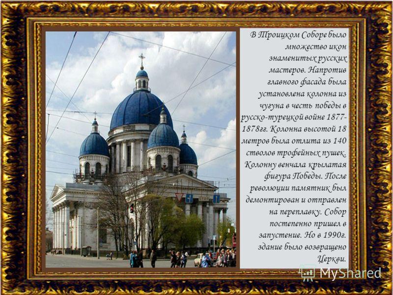 В Троицком Соборе было множество икон знаменитых русских мастеров. Напротив главного фасада была установлена колонна из чугуна в честь победы в русско-турецкой войне 1877- 1878гг. Колонна высотой 18 метров была отлита из 140 стволов трофейных пушек.