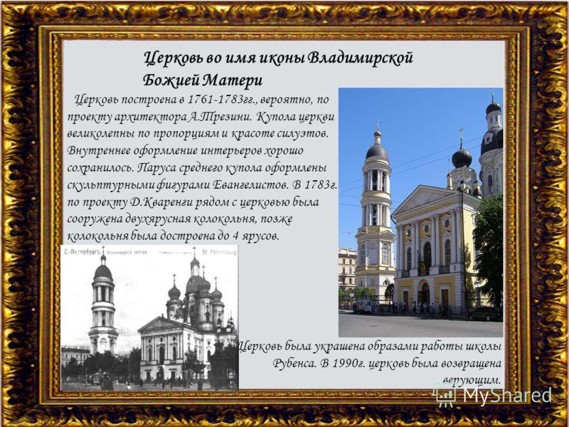 Церковь построена в 1761-1783гг., вероятно, по проекту архитектора А.Трезини. Купола церкви великолепны по пропорциям и красоте силуэтов. Внутреннее оформление интерьеров хорошо сохранилось. Паруса среднего купола оформлены скульптурными фигурами Ева