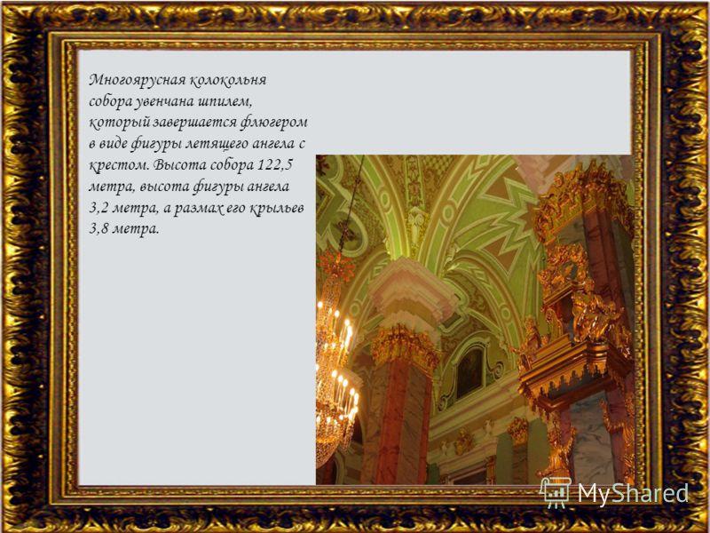 Многоярусная колокольня собора увенчана шпилем, который завершается флюгером в виде фигуры летящего ангела с крестом. Высота собора 122,5 метра, высота фигуры ангела 3,2 метра, а размах его крыльев 3,8 метра.
