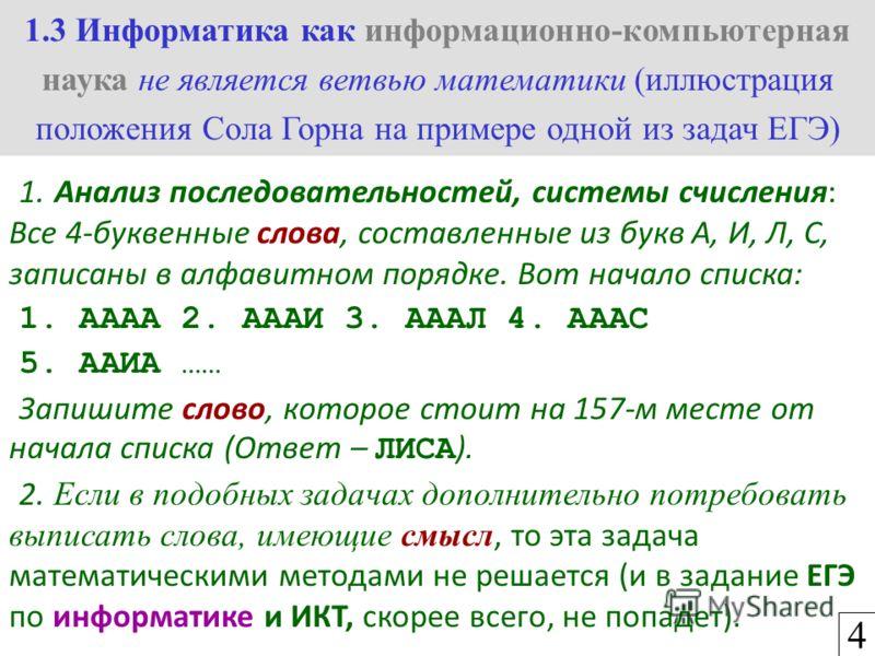 1.3 Информатика как информационно-компьютерная наука не является ветвью математики (иллюстрация положения Сола Горна на примере одной из задач ЕГЭ) 4 1. Анализ последовательностей, системы счисления: Все 4-буквенные слова, составленные из букв А, И,