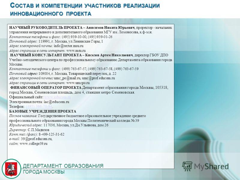ДЕПАРТАМЕНТ ОБРАЗОВАНИЯ ГОРОДА МОСКВЫ С ОСТАВ И КОМПЕТЕНЦИИ УЧАСТНИКОВ РЕАЛИЗАЦИИ ИННОВАЦИОННОГО ПРОЕКТА НАУЧНЫЙ РУКОВОДИТЕЛЬ ПРОЕКТА – Анисимов Никита Юрьевич, проректор - начальник управления непрерывного и дополнительного образования МГУ им. Ломон
