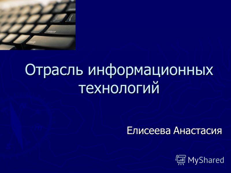 Отрасль информационных технологий Елисеева Анастасия