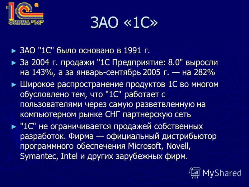 ЗАО «1С» ЗАО
