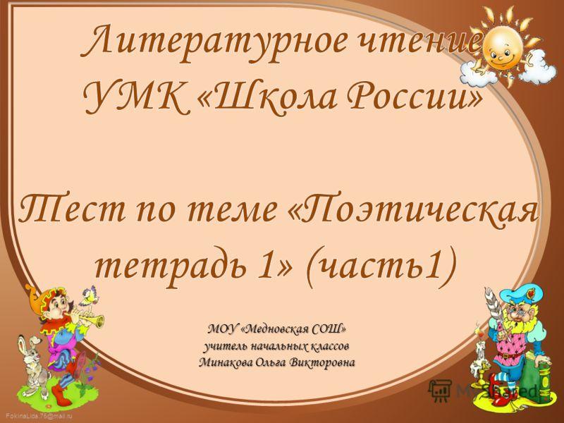 FokinaLida.75@mail.ru МОУ «Медновская СОШ» учитель начальных классов Минакова Ольга Викторовна
