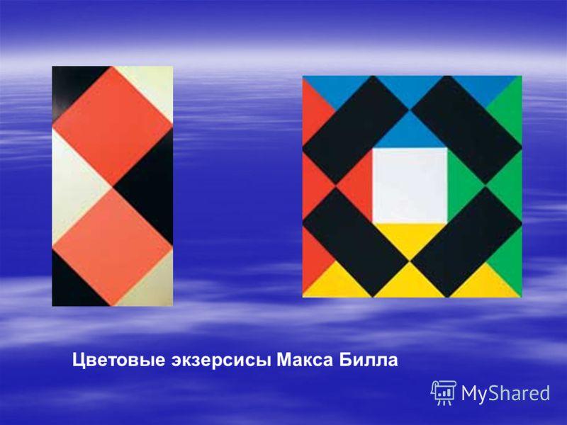 Цветовые экзерсисы Макса Билла