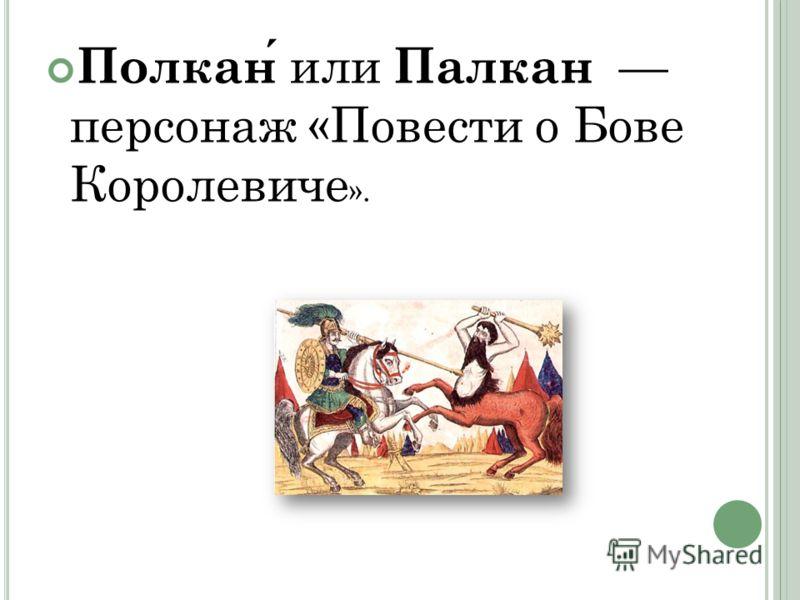 Полкан или Палкан персонаж «Повести о Бове Королевиче ».