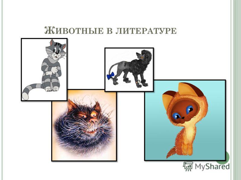 Ж ИВОТНЫЕ В ЛИТЕРАТУРЕ