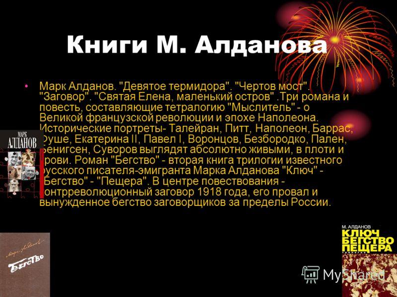 Книги М. Алданова Марк Алданов.