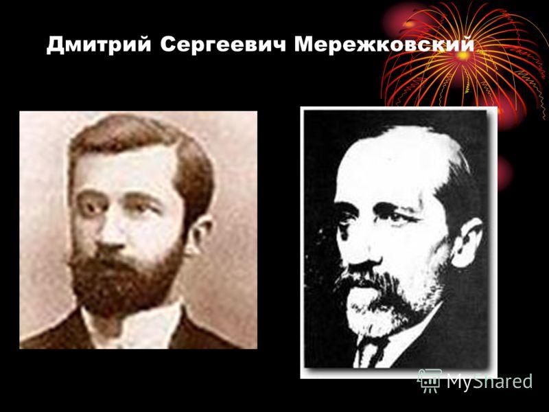 Дмитрий Сергеевич Мережковский