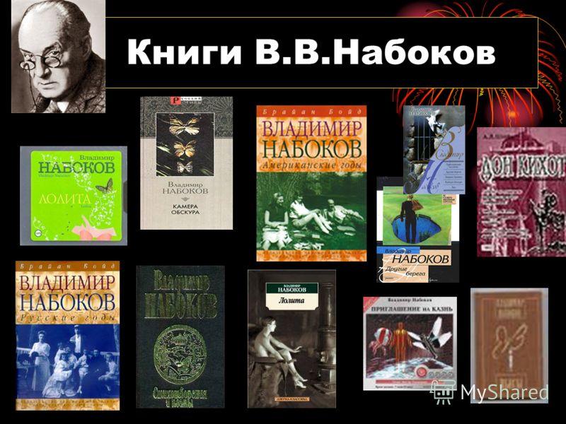Книги В.В.Набоков