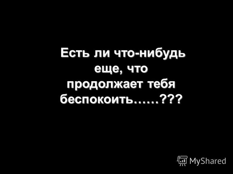 NO TE QUEJES! Есть ли что-нибудь еще, что продолжает тебя беспокоить……??? Есть ли что-нибудь еще, что продолжает тебя беспокоить……???
