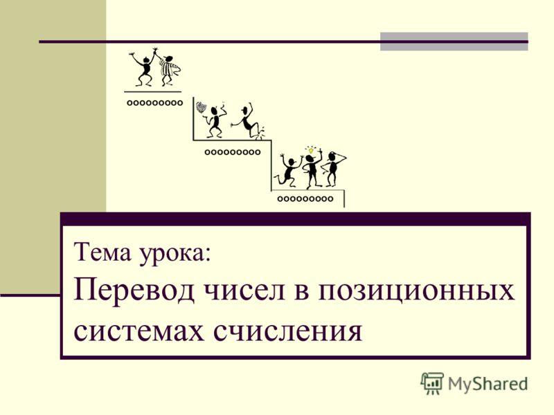 Тема урока: Перевод чисел в позиционных системах счисления