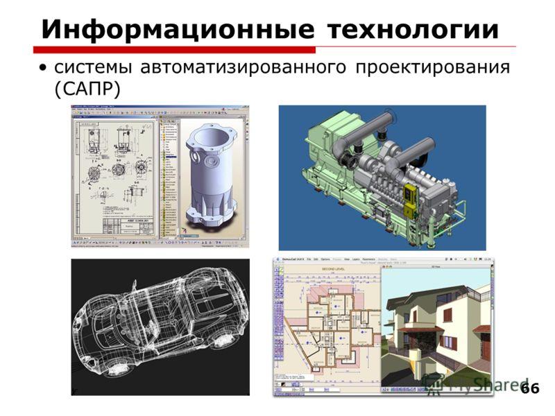 66 Информационные технологии системы автоматизированного проектирования (САПР)