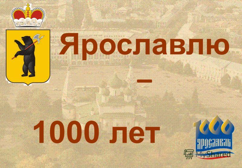 Ярославлю – 1000 лет