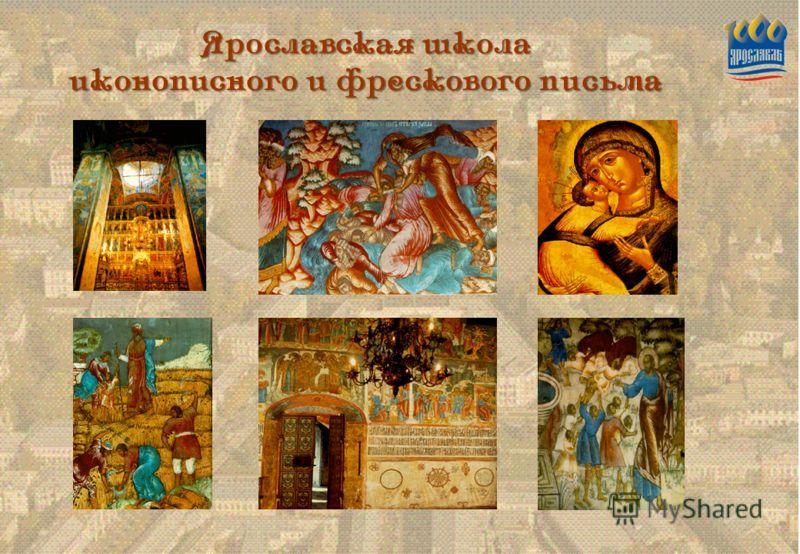 Ярославская школа иконописного и фрескового письма