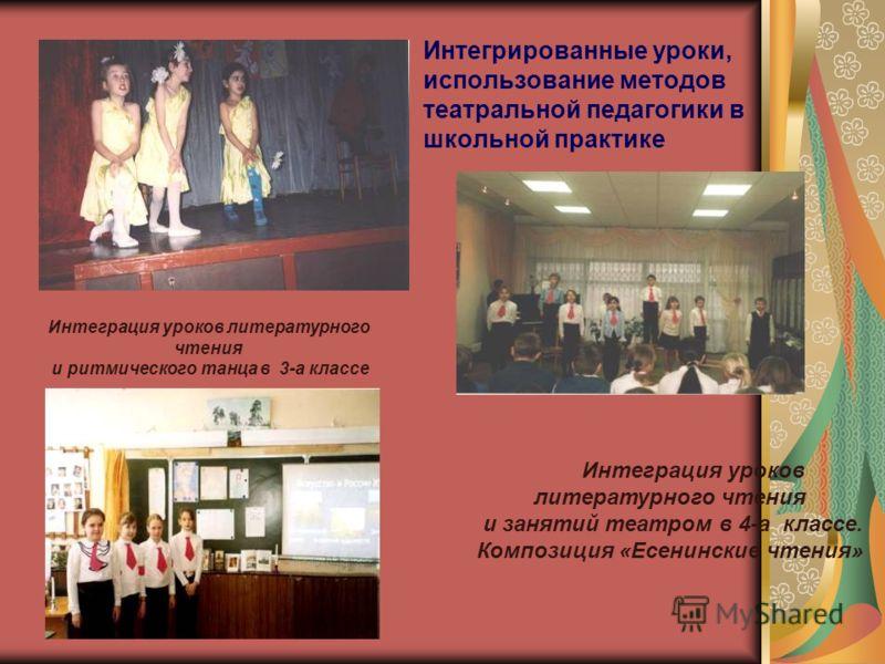 Интегрированные уроки, использование методов театральной педагогики в школьной практике Интеграция уроков литературного чтения и ритмического танца в 3-а классе Интеграция уроков литературного чтения и занятий театром в 4-а классе. Композиция «Есенин