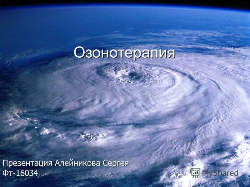 Презентация Алейникова Сергея Фт-16034 Озонотерапия