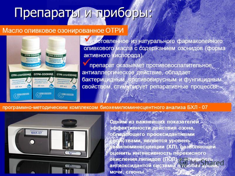 Препараты и приборы: Масло оливковое озонированное ОТРИ изготовленное из натурального фармакопейного оливкового масла с содержанием озонидов (форма активного кислорода). препарат оказывает противовоспалительное, антиаллергическое действие, обладает б
