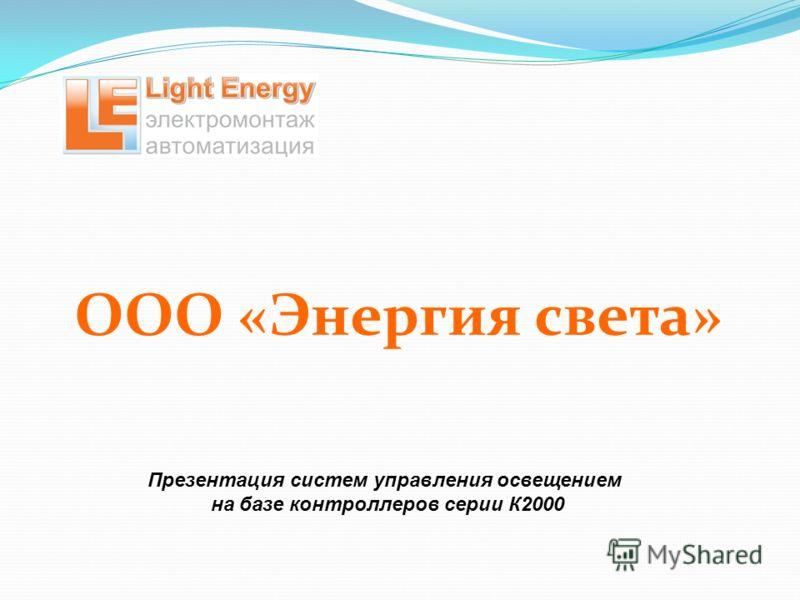 ООО «Энергия света» Презентация систем управления освещением на базе контроллеров серии К2000