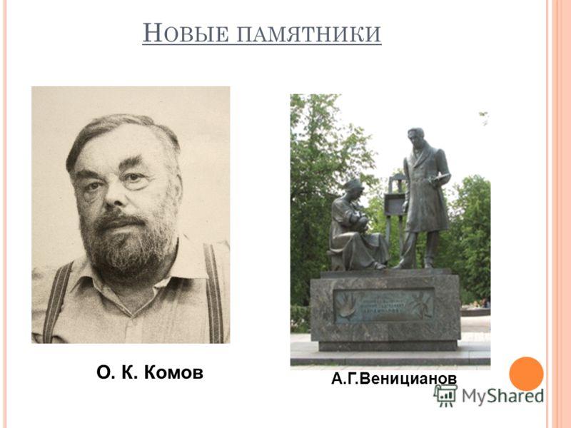 Н ОВЫЕ ПАМЯТНИКИ А.Г.Веницианов О. К. Комов