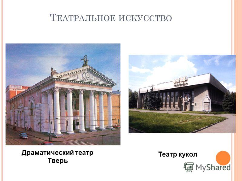 Т ЕАТРАЛЬНОЕ ИСКУССТВО Драматический театр Тверь Театр кукол