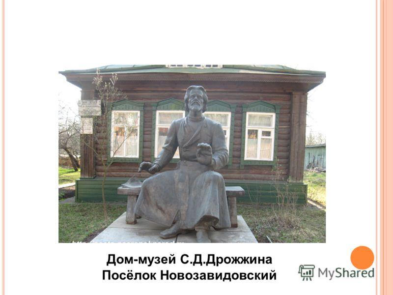 Дом-музей С.Д.Дрожжина Посёлок Новозавидовский