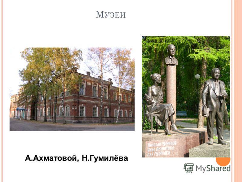 М УЗЕИ А.Ахматовой, Н.Гумилёва