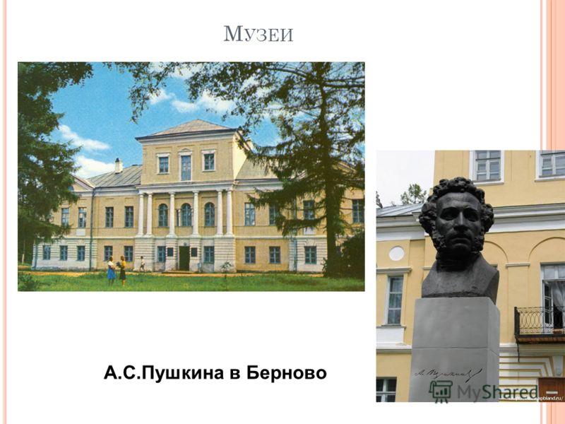 М УЗЕИ А.С.Пушкина в Берново