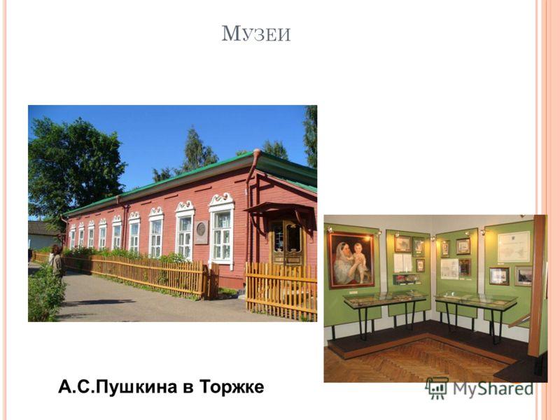 М УЗЕИ А.С.Пушкина в Торжке
