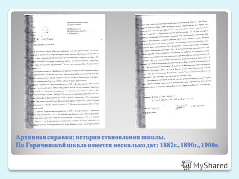 Архивная справка: история становления школы. По Горячинской школе имеется несколько дат: 1882г., 1890г., 1900г.