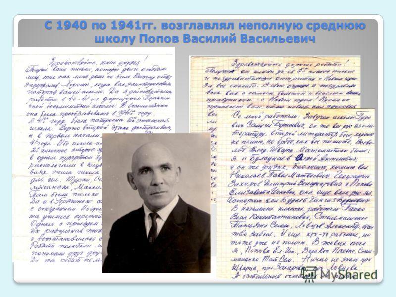 С 1940 по 1941гг. возглавлял неполную среднюю школу Попов Василий Васильевич