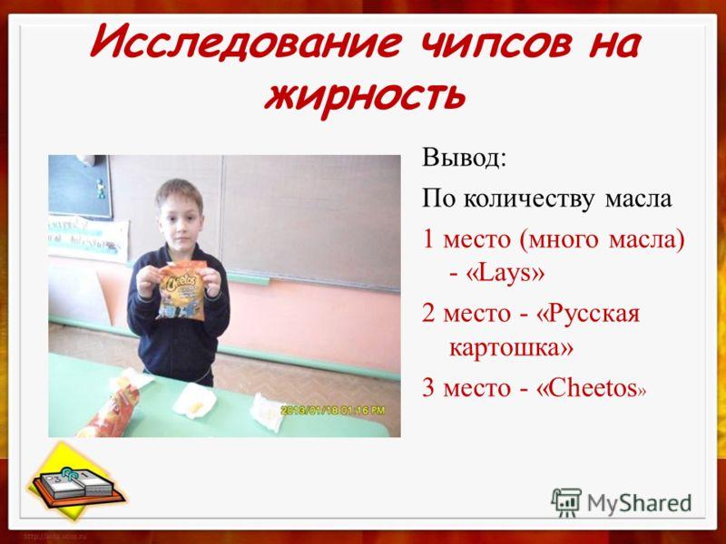 Исследование чипсов на жирность Вывод: По количеству масла 1 место (много масла) - «Lays» 2 место - «Русская картошка» 3 место - «Cheetos »