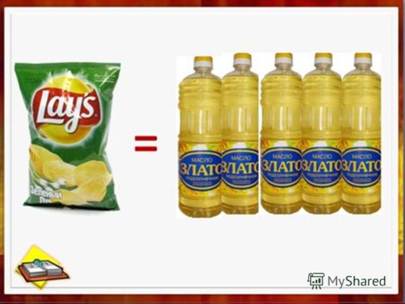 Съедая пачку чипсов, мы получаем: 0 граммов витаминов, минералов Половину дневной нормы соли 30 г жиров Красители и ароматизаторы 510ккал – почти половину дневной нормы 100 г =30 г растительного масла