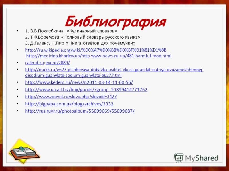 Библиография 1. В.В.Похлебкина «Кулинарный словарь» 2. Т.Ф.Ефремова « Толковый словарь русского языка» 3. Д.Галенс, Н.Пир « Книга ответов для почемучки» http://ru.wikipedia.org/wiki/%D0%A7%D0%B8%D0%BF%D1%81%D1%8B http://medicina.kharkov.ua/http-www-n