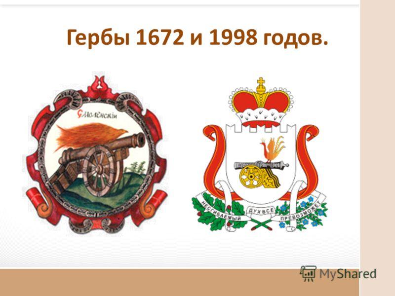Гербы 1672 и 1998 годов.