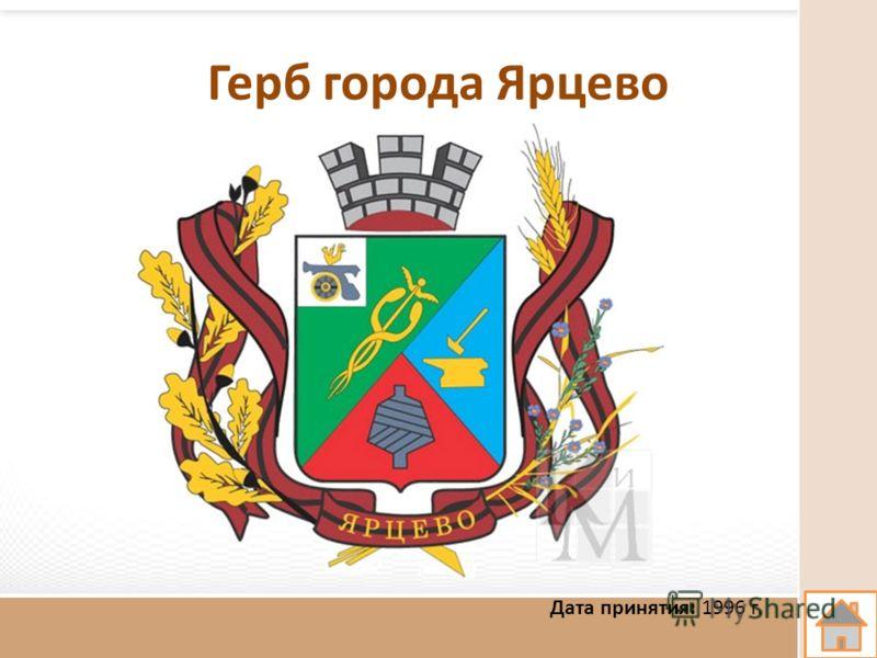 Герб города Ярцево Дата принятия: 1996 г.