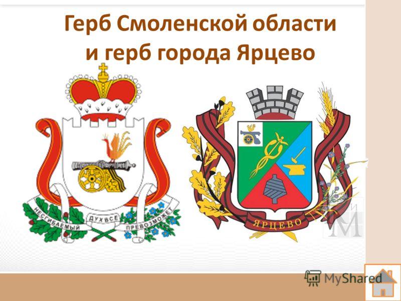 Герб Смоленской области и герб города Ярцево