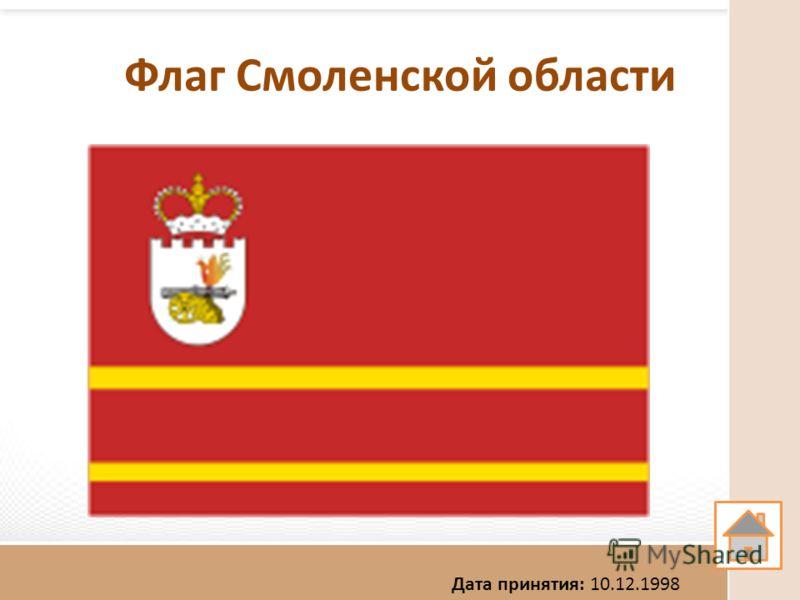 Флаг Смоленской области Дата принятия: 10.12.1998