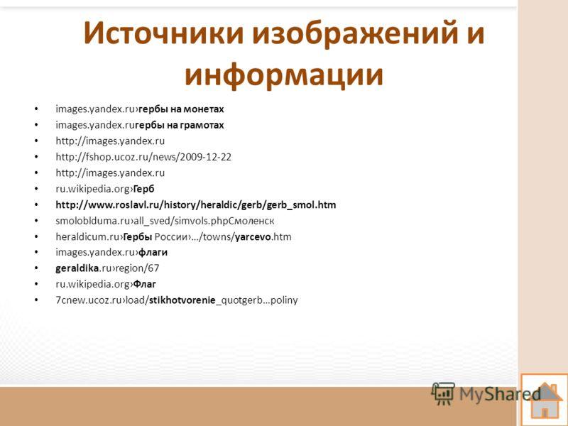 Источники изображений и информации images.yandex.ruгербы на монетах images.yandex.ruгербы на грамотах http://images.yandex.ru http://fshop.ucoz.ru/news/2009-12-22 http://images.yandex.ru ru.wikipedia.orgГерб http://www.roslavl.ru/history/heraldic/ger