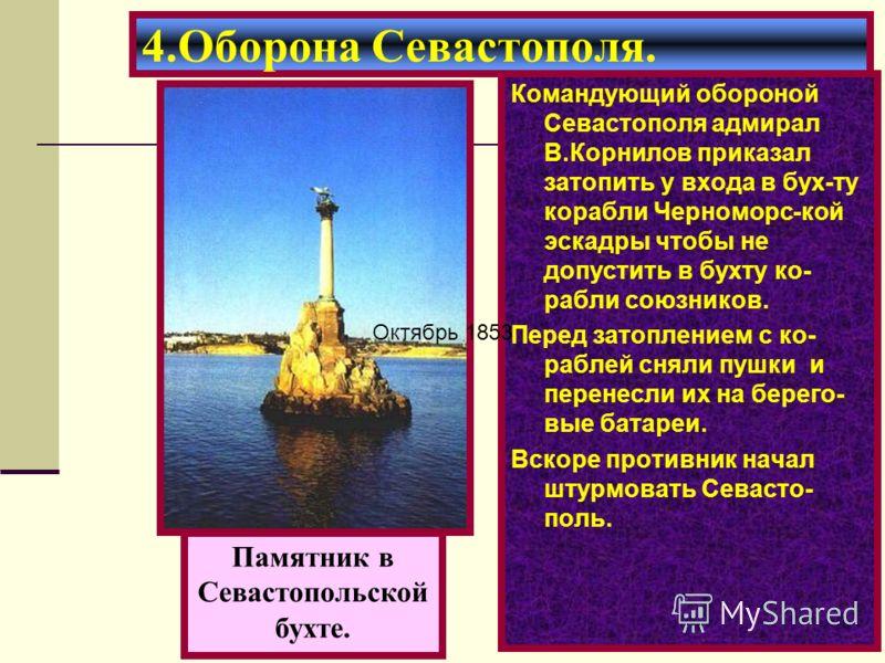 Командующий обороной Севастополя адмирал В.Корнилов приказал затопить у входа в бух-ту корабли Черноморс-кой эскадры чтобы не допустить в бухту ко- рабли союзников. Перед затоплением с ко- раблей сняли пушки и перенесли их на берего- вые батареи. Вск