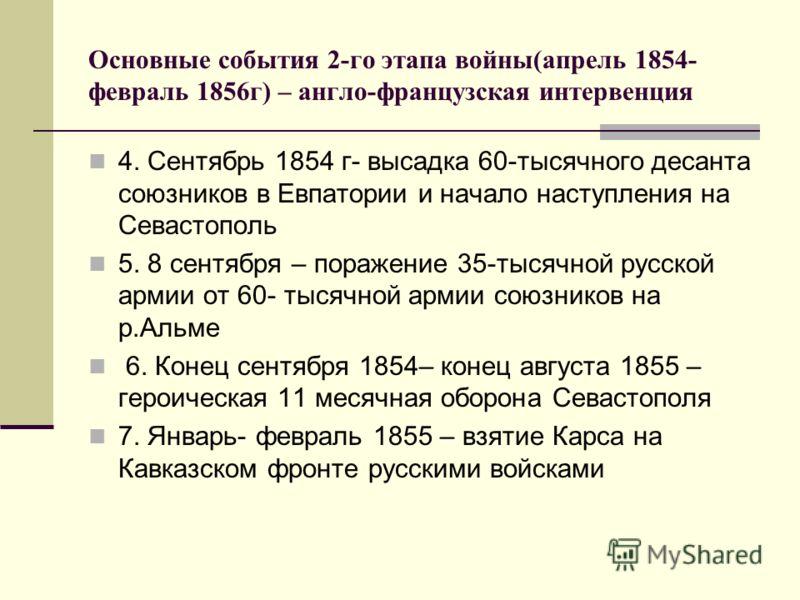 Основные события 2-го этапа войны(апрель 1854- февраль 1856г) – англо-французская интервенция 4. Сентябрь 1854 г- высадка 60-тысячного десанта союзников в Евпатории и начало наступления на Севастополь 5. 8 сентября – поражение 35-тысячной русской арм