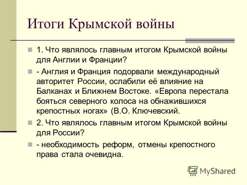 Итоги Крымской войны 1.