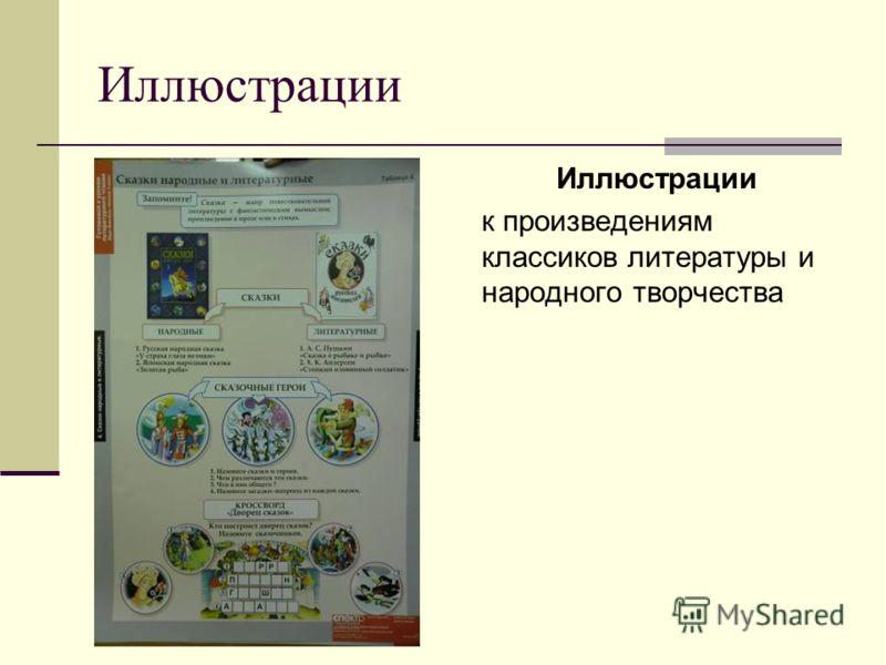 Иллюстрации к произведениям классиков литературы и народного творчества