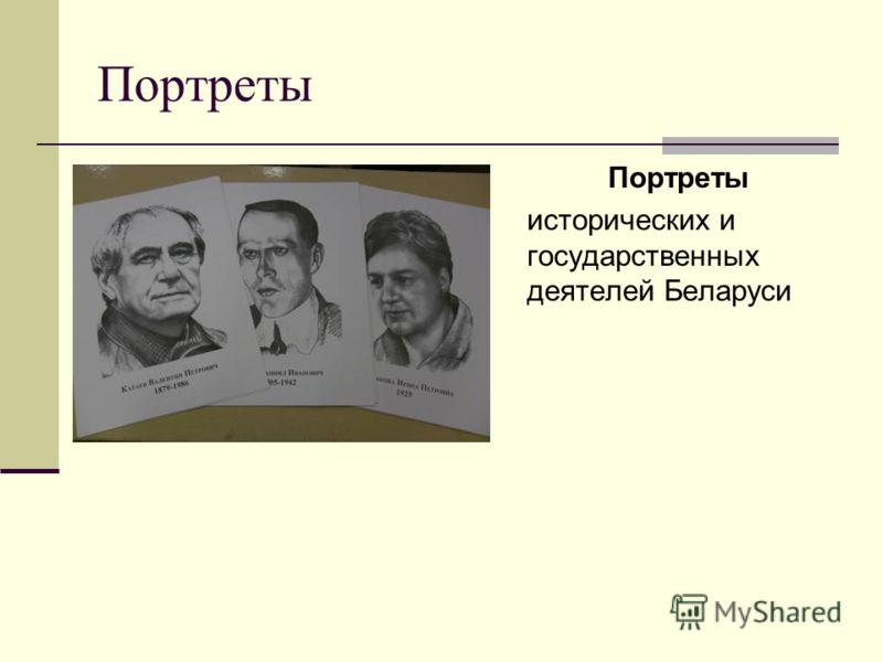 Портреты исторических и государственных деятелей Беларуси